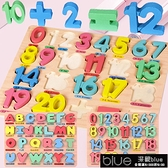 積木 認數數字字母拼圖蒙氏早教兒童寶寶益智男童1-2玩具3周歲6女孩子4