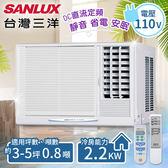 【台灣三洋SANLUX】3-5坪定頻窗型冷氣(110V電壓)。右吹式/SA-R221FE(含基本安裝)