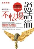(二手書)不怯場說話術:不擅言詞者也能學會的66種表達技巧(全新封面)