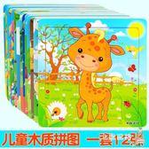 拼圖玩具12張動手動腦幼兒童木質拼圖益智玩具2-3-4-5-6歲男女孩寶寶拼板 全館免運
