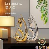 客廳裝飾工藝品藝術陶瓷擺設現代擺件金銀家居飾品【奇妙商舖】