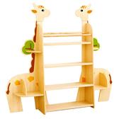 【華森葳兒童教玩具】圖書櫃系列-長頸鹿單體靠牆書櫃組 KB1-NWA031