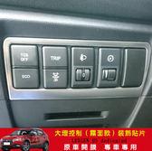 LUXGEN U5納智捷17-18大燈控制裝飾貼片 不鏽鋼材質.原廠霧面光澤 汽車內飾品改裝精品(一片)