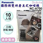 Panasonic【NC-A700】國際牌雙研磨美式咖啡機【德泰電器】