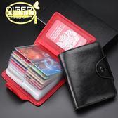 多卡位卡包男銀行卡套超薄皮套小女士證件位真皮大容量卡夾護照本