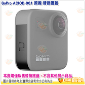 GoPro ACIOD-001 原廠 替換護蓋 側邊護蓋 公司貨 適用 MAX