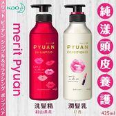 日本【花王kao】Merit Pyuan 純漾 頭皮養護 洗髮潤髮乳 425ml 紅山茶花/皂香