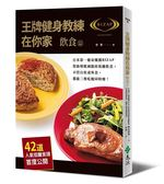 王牌健身教練在你家【飲食篇】:日本第一健身機構RIZAP幫助增肌減脂的低醣飲食,不..