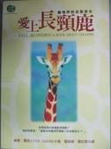 【書寶二手書T5/科學_IOJ】愛上長頸鹿--動物界的金髮美女_琳恩.雪兒