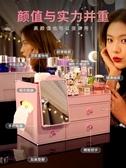 收納盒抽屜式收納盒家用大容量網紅整理護膚桌面梳妝台塑料置物架LX新品