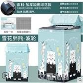 小天鵝海爾美的洗衣機罩防水防曬套蓋布波輪上開全自動通用防塵罩『艾麗花園』