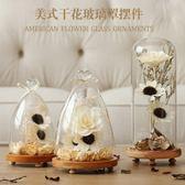 擺件玻璃罩創意家居客廳裝飾品擺設送生日結婚禮物【一條街】