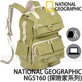 NATIONAL GEOGRAPHIC 國家地理 NG 5160 相機包 (24期0利率 免運 正成公司貨) 電腦包 取代 NG 5162 探險家系列