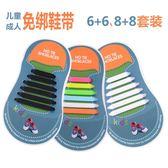 鞋帶 兒童免系懶人鞋帶成人小孩帆布運動鞋鬆緊硅膠寶寶學生男女免綁短【韓國時尚週】