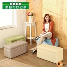 沙發凳《百嘉美》粉彩透氣布紋皮面掀蓋椅/收納箱(寬64x深30cm)-4色可選 B-S-CH224