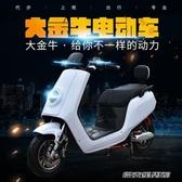 電動車電摩小龜王大牛電動車男女雙人60V20A踏板摩托車酷車改裝成人代步 雙十二特惠