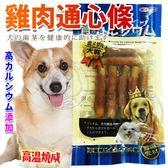 【zoo寵物商城 】台灣製造W.P.香饌-雞肉通心條-65g