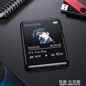 全面屏藍芽MP3隨身聽學生版小型便攜式MP4音樂播放器MP5超薄mp6觸摸屏英語聽力聽歌 雙十二全館免運