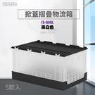 【樹德】掀蓋摺疊物流箱 FB-6040L...