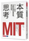 (二手書)本質思考:MIT菁英這樣找到問題根源,解決困境