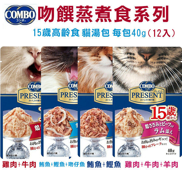 ★【12包】COMBO PRESENT《吻饌蒸煮食15歲高齡食系列》40G/包 貓湯包多種口味任選
