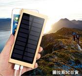 太陽能充電寶超薄20000M 蘋果OPPO毫安vivo華為通用便攜移動電源  圖拉斯3C百貨