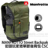 MANFROTTO 曼富圖 Street Backpack CSC 街頭玩家微單眼後背包 (0利率 免運 公司貨) 相機包 電腦包 MB MS-BP-GR
