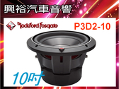 【RockFordFosgate】P3D2-10 10吋超低音單體喇叭