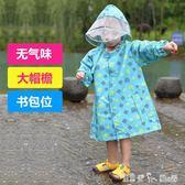 兒童雨衣男童女童幼兒園小學生寶寶小孩子雨鞋套裝雨披小童斗篷式 潔思米