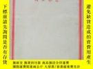 二手書博民逛書店罕見二次大戰之前夕與世界軍備(民國原版)Y247596 蕭劍青 上海合眾書店