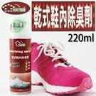 免運【用昕】【2瓶】噴護~乾式鞋內銀離子消臭劑(220ml)綠茶薄荷清香