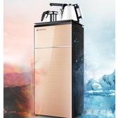 220V 下置水桶飲水機家用立式冷熱智能小型全自動桶裝水茶吧機  LN3408【東京衣社】