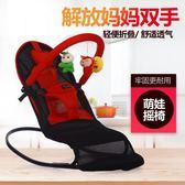 安撫躺椅/搖椅 兒童折疊哄睡覺嬰兒搖椅躺椅安撫椅多功能新生兒哄寶寶神器0--6歲T