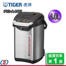 【信源電器】4.0L【TIGER虎牌無蒸氣雙模式出水VE節能真空熱水瓶】(PIG-A40R)