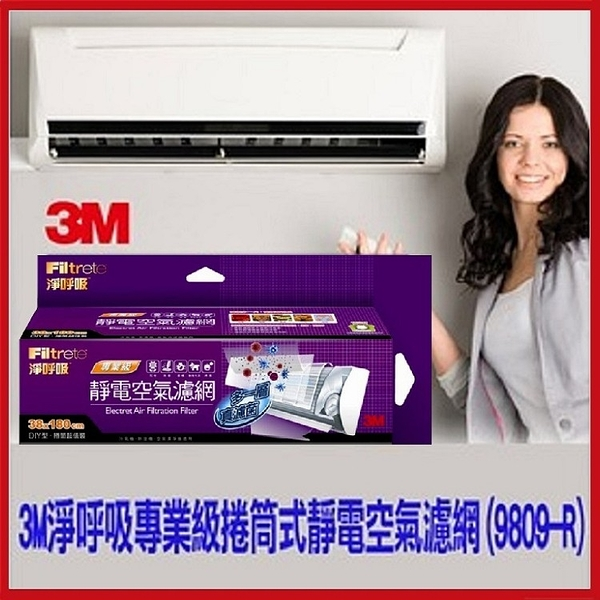 3M淨呼吸專業級捲筒式靜電空氣濾網 9809-R【AF05016】i-Style居家生活