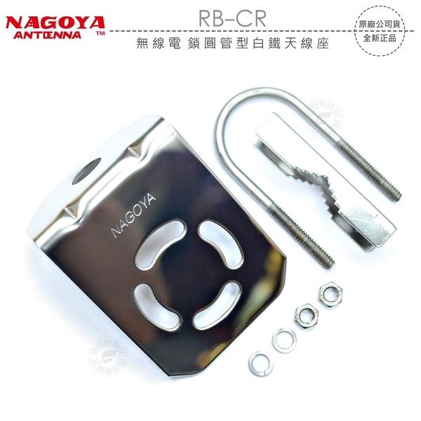《飛翔無線3C》NAGOYA RB-CR 無線電 鎖圓管型白鐵天線座│公司貨│亞管固定 橫向直向