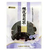 展譽食品櫻花葡萄果60g【康鄰超市】
