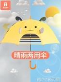雨傘 兒童雨傘男女童寶寶晴雨兩用幼兒園小學生防曬遮陽傘超輕便折疊小 momo衣櫥