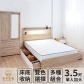 【本木】凱恩 插座燈光房間四件組-單大3.5尺 床墊+床頭+六抽床底梧桐色