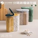 雙口 密封罐 分類 儲物罐 五穀雜糧 收纳盒 廚房用具 大容量 2.5L 分隔 乾貨盒 雜糧罐-米鹿家居