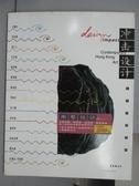【書寶二手書T6/設計_QBL】衝擊設計_2002年_簡體