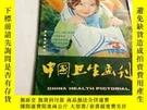 二手書博民逛書店2178罕見中國衛生畫刊1983 3(總第6期)Y259056