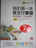 【書寶二手書T2/語言學習_KHB】我的第一本英文行事曆_Dr.Jason