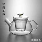 耐高溫玻璃過濾泡花茶壺迷你小號煮沖泡茶器套裝家用耐熱紅茶茶具 LJ8927【極致男人】