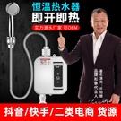 凈騰恒溫熱水器即熱式電熱水器免安裝電熱水龍頭廚房龍頭 夢幻小鎮