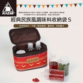 【KAZMI 經典民族風調味料收納袋(S)《紅》】K5T3K001/置物袋/化妝袋