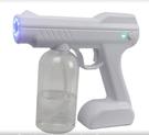 【現貨】藍光納米噴霧器 消毒霧化槍 環境消毒噴霧槍 充電消毒槍 環境殺菌消毒噴霧槍