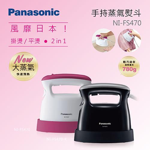 Panasonic 國際牌 NI-FS470 手持式蒸氣熨斗 掛燙/平燙 2合1 黑粉2色
