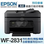 EPSON WF-2831 四合一Wi-Fi 傳真複合機 /適用 T04E150/T04E250/T04E350/T04E450