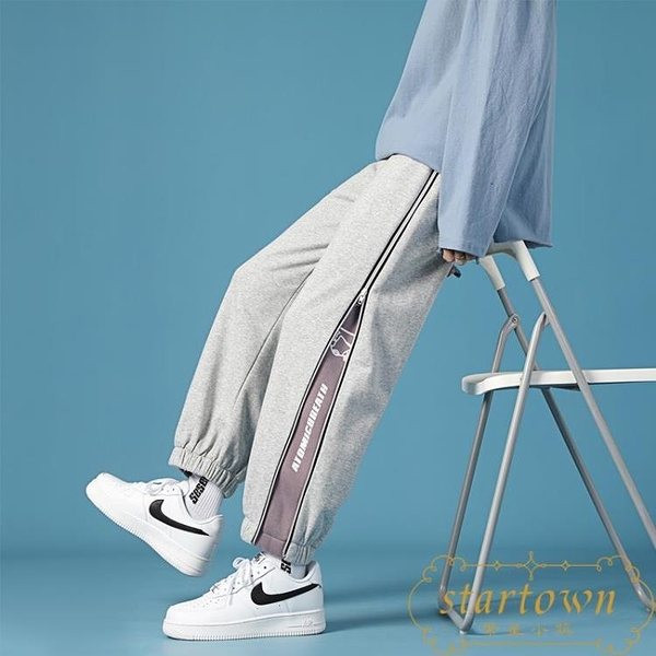 運動褲女寬鬆直筒束腳闊腿顯瘦百搭拉鏈休閒褲【繁星小鎮】